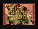 [MTGO]電波とロマンのMO実況動画 #4