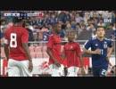 キリンカップ 日本 対 トリニダード・トバゴ