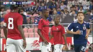 キリンカップ 日本 対 トリニダード・ト