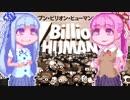 【7BillionHumans】コトノハードワーク#10