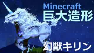 【Minecraft】幻獣キリン作ってみた【モンスターハンター】