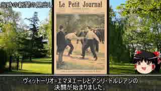 【5分半動画】パリ近郊王族決闘事件【歴史