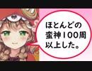 童田明治、FF14を放置無しで1万時間プレイしてた