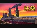 PS4 DQB2 扶桑型 戦艦 一番艦 扶桑