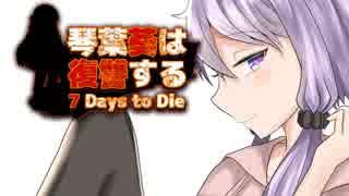 【7 Days to Die】琴葉葵は復讐する 13本目【VOICEROID実況】