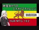 【HOI4】紲星あかりのエチオピアチャレンジ【紲星あかり実況】