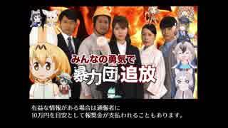 火消業者への対策【けものフレンズ2・ワン