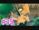 【ピカブイ】ポケモンの世界を大冒険☆パート35【実況】