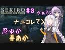 【SEKIRO/隻狼】忍びたいゆかりさんと弄りたいあかりちゃん Part3【VOICEROID実況】
