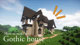 【マインクラフト】簡単!洋風の家の作り