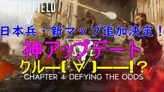 【BF5】日本兵・メトロ追加!今後のアップデートが神過ぎる件【PS4 Pro/BFV】