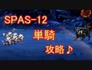 【ドルフロ】SPAS-12単騎戦闘で深層映写E2-4をSクリア【ドールズフロントライン】