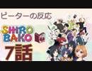 【海外の反応 アニメ】 SHIROBAKO 7話 ep 7 アニメリアクション
