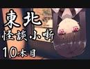【ニコニコ動画】東北怪談小噺 10本目を解析してみた