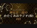 かたくみラジお#01【会員限定アーカイブ】