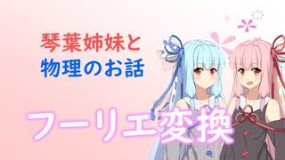 琴葉姉妹と物理のお話03【フーリエ変換】