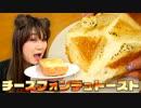 【関西飯テロ】チーズフォンデュトースト食べたら美味しすぎた ♪【絶品】