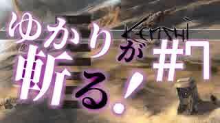 Kenshi】ゆかりが斬る! #7