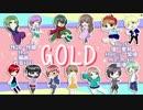 【オリジナルMV】GOLD【歌ってみた】