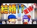 【パワプロ2018】#68 監督解任!?1億!?け、結婚!?【最弱二刀流マイライフ・ゆっくり実況】