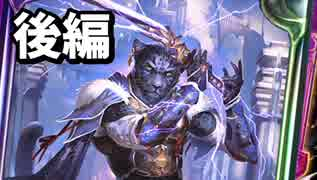 【シャドバ新カード】紫電の黒豹とミストデューク・アゾードによって最強になった『兵士の誓いロイヤル』 後篇