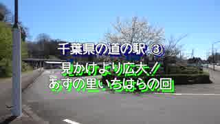 関東地方道の駅めぐりの旅2019 千葉県の道の駅 あずの里いちはら その1