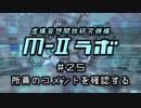 """厨二病ラジオ『M-Ⅱラボ』#25 所員の""""コメント""""を確認する"""