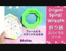 【折り紙】ダブルスパイラルリース☆