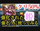 【FGO】『クリ50%がヤバい!?』強化された刑部姫の運用例!
