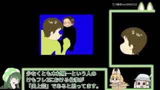 【けものフレンズ2】木村隆一コンテマンま