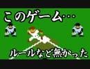 【ベースボール】もはやゲームの方がルールを知らない野球【実況】