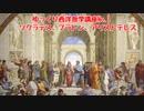 ニコニコ西洋哲学講座 第1回 ( ソクラテス、プラトン、アリステレス)【25LCs】
