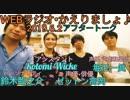 WEBラジオ・鈴木臨之介のかえりましょ♪アフタートーク37