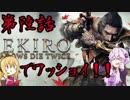 【初見】SEKIROでワッショイ!第陸話【VOICEROID実況】