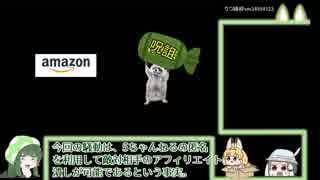 榊正宗氏とAmazonに対する、5ちゃんねるか