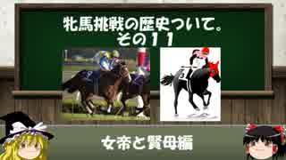 『ゆっくり解説』 競馬の牝馬挑戦の歴史について その11