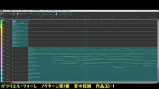 【フォーレ】ノクターン第1番【初音ミク】