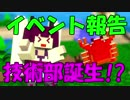 【Steamゲーム開発】きりたんがきりたんのゲームつくる! Par...