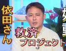 【沖縄の声】依田さん救済プロジェクト始動[桜R1/6/6]