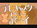 【手書き】テレ/キャ/スタ/ービ/ーボ/ーイ【実況】