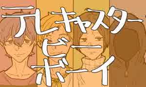 【手書き】テレ/キャ/スタ/ービ/ーボ/ーイ