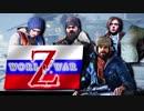【World War Z】ワールドウォーZをアイツら4人が実況プレイ♯8!【カオス実況】