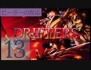 【海外の反応 アニメ】 ドリフターズ 13話 DRIFTERS ep 13 アニメリアクション_nico