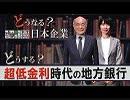 【どうなる?日本企業 #4】激動日本!苦境の地方銀行に未来はあるか?[桜R1/6/6]