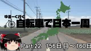 ゆるーく行く自転車で日本一周 part22[156日目~160日目]