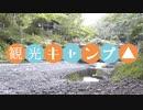 【観光キャンプ△】自転車★2019.5「月川荘キャンプ場」
