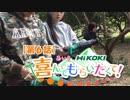 【第6話】「ハイコーキ&あいり」の 喜んでもらいたくて! ~...