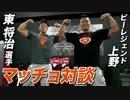 【東 将治 選手】第1回 マッチョ対談 in 東京 【ビーレジェンド鍵谷TV】