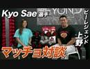 【許 冴恵 選手】第2回 マッチョ対談 in 東京 【ビーレジェンド鍵谷TV】