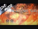 《LIVE風音響》PLATONIC GIRL - 缶缶